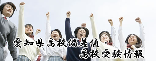 愛知県の高校偏差値ランク・受験情報です。愛知県の公立高校偏差値、私立高校偏差値ごとに高校をご紹介致します。愛知県の高校受験生にとってのお役立ちサイト。