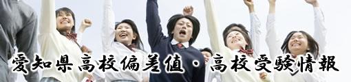 愛知県の高校受験・高校偏差値ランク表です。愛知県の高校偏差値、高校受験情報を高校ごとにご紹介致します。